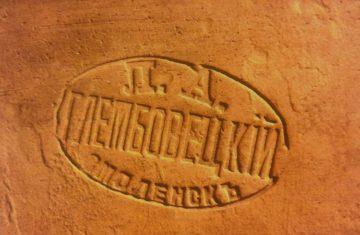 Л.А. Глембовецкий о себе и о своем кирпичном заводе в Смоленске