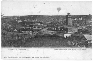 Мельница на дореволюционной фотооткрытке Смоленска