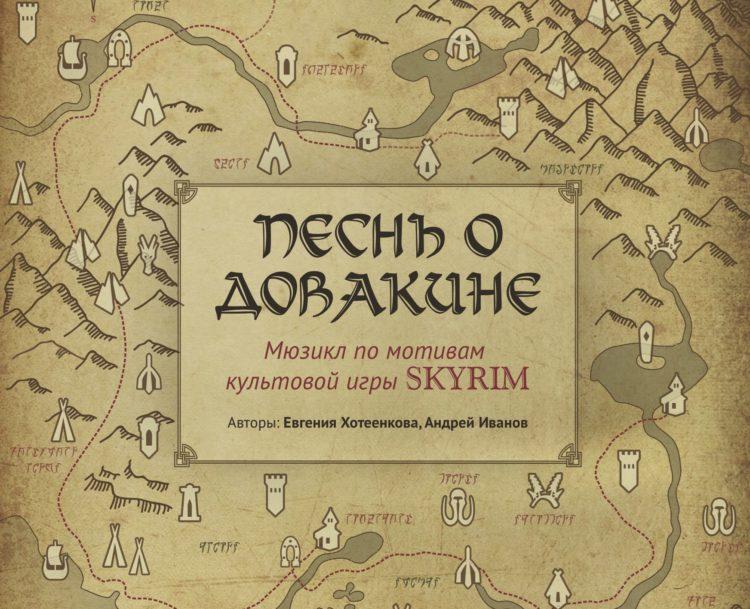 Уже завтра, 31 мая — мюзикл «Песнь о Довакине» и рок-опера «Финрод» в А-Клубе