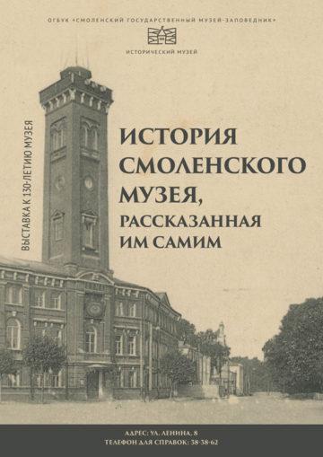 «История Смоленского музея, рассказанная им самим…»