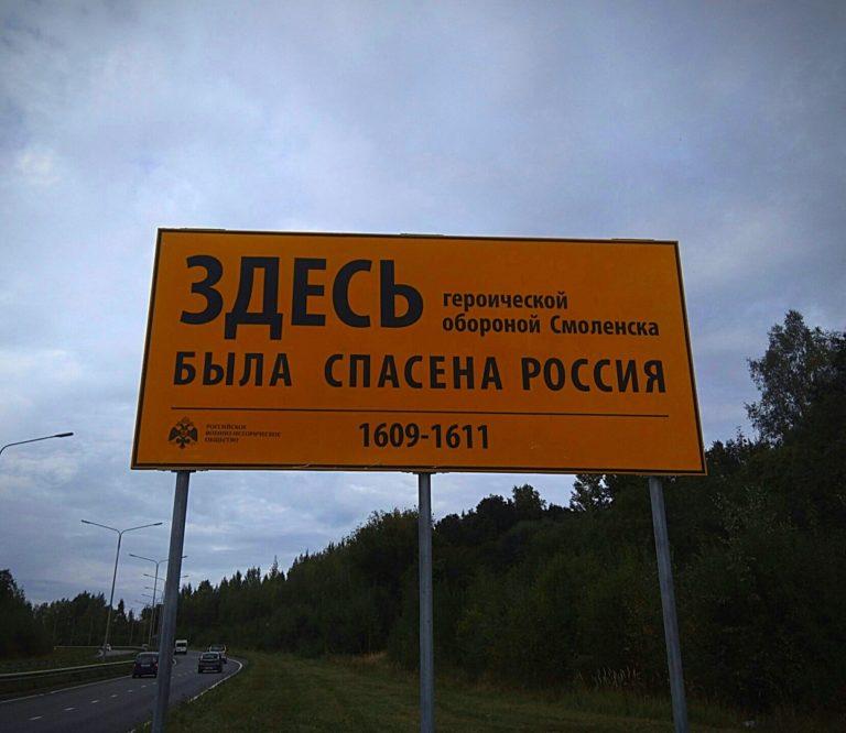 Здесь героической обороной Смоленска была спасена Россия, 1609-1611