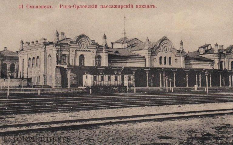 Дореволюционные фотографии смоленского железнодорожного вокзала Риго-Орловской железной дороги