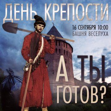 В Смоленске пройдёт первый День крепости