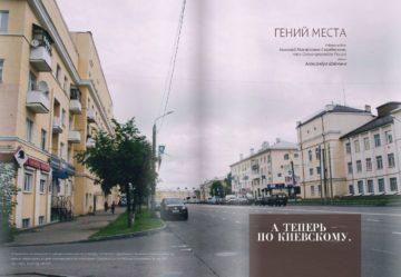 Гений места. «А теперь по Киевскому»