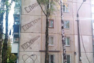 Рисунки на панельных хрущёвках города времён СССР