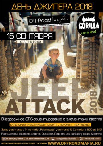 Jeep Attack. День Джипера 2018