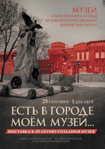 Музей «Смоленщина в годы Великой Отечественной войны 1941-1945 гг.» отметит юбилей