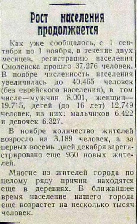 Из оккупационной газеты «Новый путь» №17 от 11 декабря 1941 г.