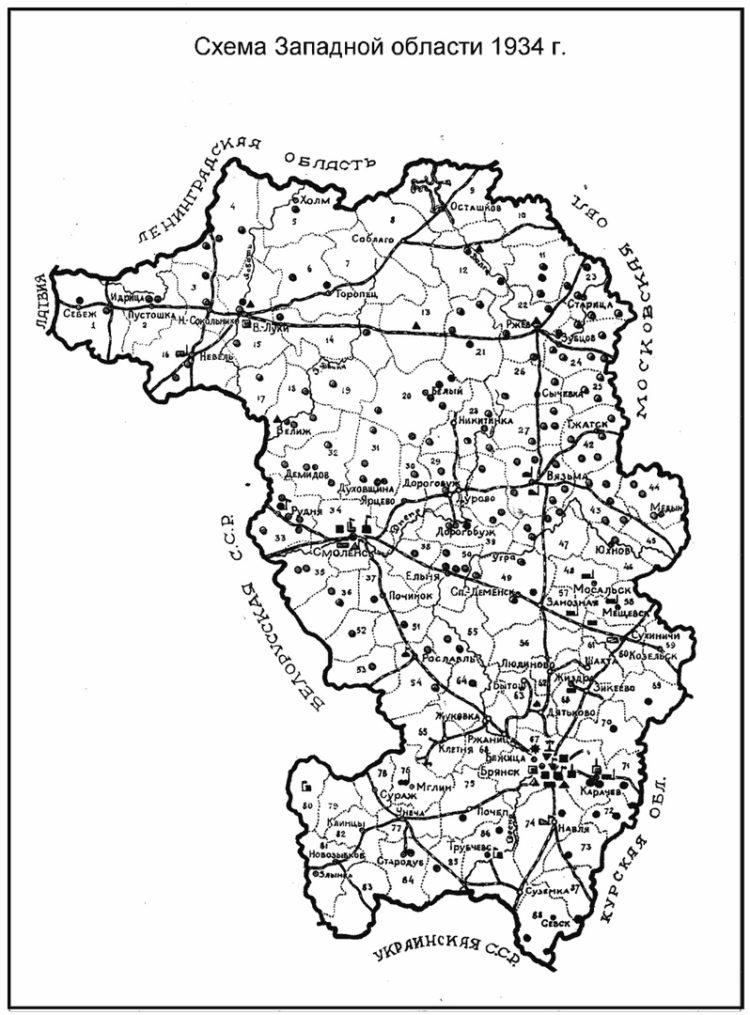 Смоленск — центр Западной области РСФСР (1929-1937)