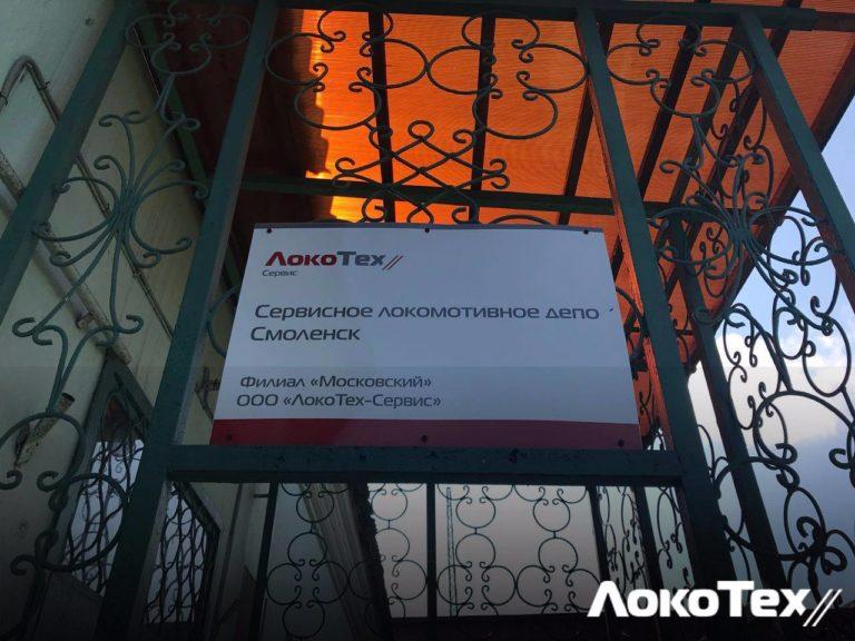 """Сервисное локомотивное депо """"Смоленск"""", что в Сортировке, - отмечает своё 150-летие"""