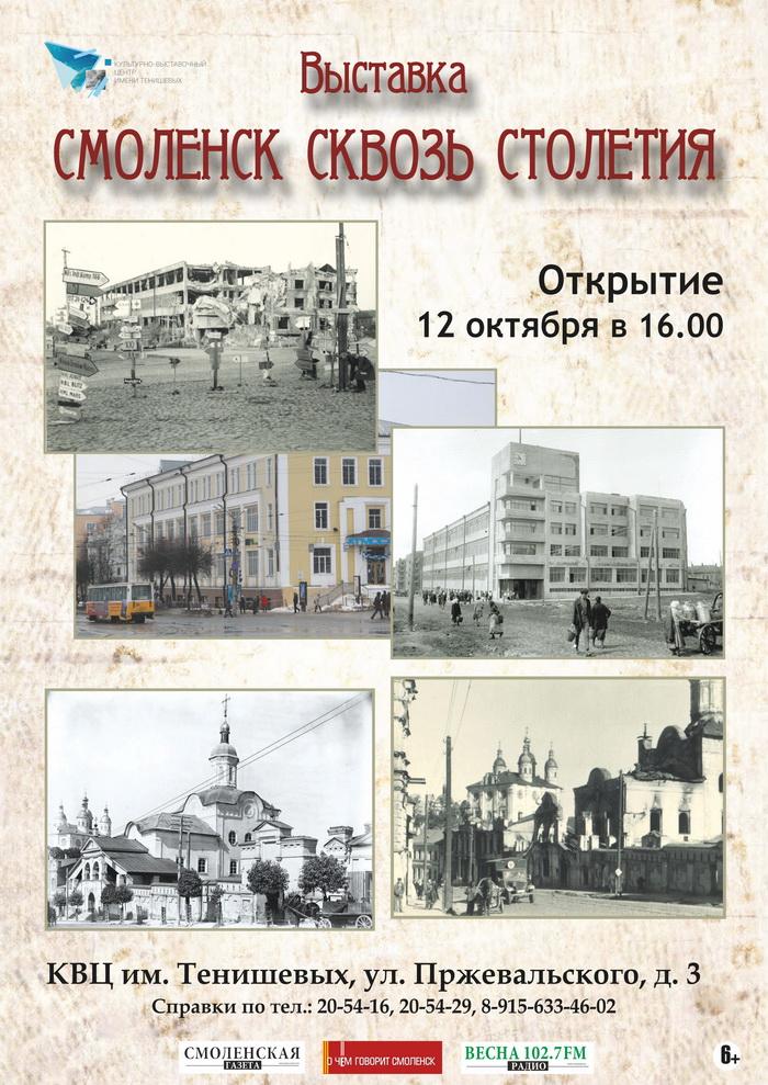 Фотовыставка «Смоленск сквозь столетия»
