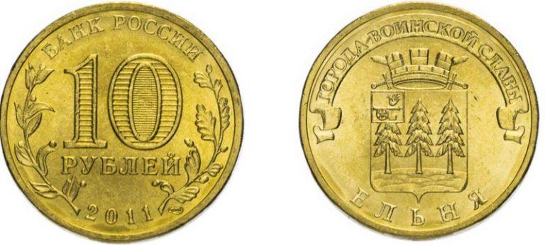 Смоленск и города Смоленской области на монетах Российской Федерации