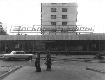 Магазин Электротовары на улице Николаева, 1981 год