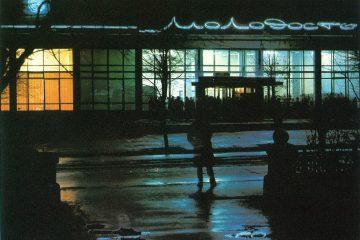 История танцевального зала Молодость в Смоленске