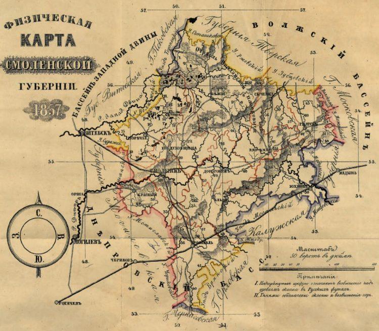 «Физическая карта Смоленской губернiи», 1857 г.