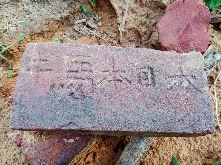 Кирпич с японскими иероглифами нашли в районе Гнёздово