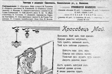 «Родная Русь» – первый смоленский детский журнал